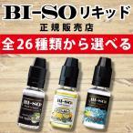 BI-SO 1本 ベイプ 電子タバコ リキッド おすすめ ビソー ビーソ biso プルームテック 再利用 国産 正規品 禁煙グッズ