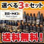 電子タバコ リキッド ベイプリキッド BI-SO 正規品 15ml 3本セット 福袋 ビソー 電子煙草 国産 ビーソ 送料無料