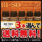 電子煙草 VAPE リキッド BI-SO 3本セット 15ml 正規品 ビソー 電子タバコ 国産 おすすめ 福袋 『送料無料』