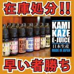 在庫処分セール! 早い者勝ち! カミカゼ リキッド 1本 15ml KAMIKAZE 電子タバコ ベイプ 正規品 KAMINARI カミナリ 禁煙 VAPE プルームテック 再利用