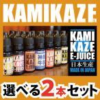 電子タバコ カミカゼ ベイプ リキッド KAMIKAZE 2本セット 15ml 正規品 福袋 KAMINARI カミナリ 禁煙 VAPE