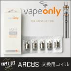 Vape only 交換用コイル ARCUS (アーカス) LUFT α  (5個入り) 1.0Ω/1.5Ω コイルユニット