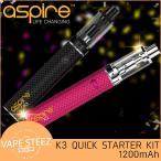 電子たばこ Aspire K3 電子タバコ スターターキット Quick Starter Kit 1200mAh内臓バッテリー