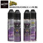 電子タバコ リキッド 60ml Bandito Juice / MANGOSUCHIN マンゴスチン ミントあり/ミントなし vape マレーシア産