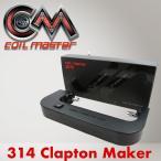 Coil Master 314 Clapton Maker Tool kit クラプトンコイル ワイヤー ビリルダブル