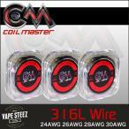 COILMASTER (COIL MASTER) 316L-Wire 電子タバコ A-1 24g/26g/28g/30g COIL MASTER カンタルワイヤー RDA RBA カンタル線 直ドリ MOD