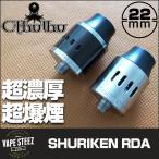 Cthulhu (クトゥルフ) SHURIKEN (22mmタイプ)RDA 手裏剣 超濃厚 超爆煙 リビルダブル ドリッパー アトマイザー
