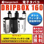 Kangertech DRIPBOX 160W 電子たばこスターターキット  MOD アトマイザー VAPE 電子タバコ