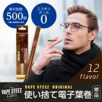電子タバコ 使い捨て 葉巻タイプ 単品 吸引回数500回 葉巻タバコ 禁煙補助 プルームテック iQOS アイコス