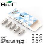 Eleaf EC head アトマイザーヘッド 5個セット MELO2/MELO/iJust2対応 コイル 電子タバコ