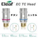 電子タバコ 交換コイル Eleaf EC  head Ti / Ni / Ceramic セラミック 5個1セット vape MELO3 MINI PICO