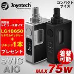 ショッピングオールインワン 電子タバコ スターターキット/Joyetech eVIC AIO 小型オールインワン時計つき (最新FW Ver 4.02)