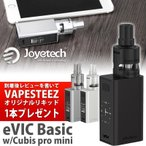 Joyetech eVIC Basic Cubis Pro mini ジョイテック/アトマイザー/電子タバコスターターキット