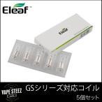 ( メール便で 送料無料 ) Eleaf GS AIR COIL 電子タバコ 交換用コイル 5個入り1セット PICOBABY GS BABY クリアロマイザー GS TANK / GS BABY