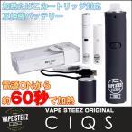 iQOS アイコス 互換機 CIQS (シックス) HERBSTICK CS2 バッテリースティック 1600mAh 加熱式電子タバコ 水蒸気たばこ 禁煙 減煙 Ploomtech