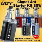 iJOY CIGPET ANT Starter Kit (18650バッテリー1本付き)最大出力80W対応 電子タバコスターターキット サブオーム 爆煙