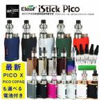電子タバコ リキッド Eleaf iStick pico ピコ VAPE スターターセット バッテリー 電子タバコ  送料無料