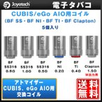 Joyetech - CUBIS アトマイザー 交換用コイル (BF SS・BF NI・BF Clapton・BF Ti) 5個入り