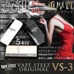 JOECIG X-TC3 電子たばこ スターターキット (ブレンドボトル付き) パワーバンク搭載 本体2本入り black/white/gold/grey