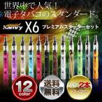 送料込み 禁煙グッズ 電子タバコ Kamry X6 スターターキット リキッド2本付き VAPE iQOS PloomTech X8J miniX9