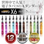 電子タバコ Kamry カムリ社 正規品 X6(クロスシックス) リキッド最大10本 クロス6 スターターキット VAPE エックス6 送料無料 アイコス プルームテック