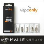 Vapeonly 交換用コイル MALLE (マール) vAir-M Coil (5個入り) 1.5Ω コイルユニット