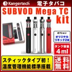 Kangertech - カンガーテック Kanger SUBVOD Mega TC Starter kit サブボッドメガ 標準温度管理機能搭載 正規品 電子タバコ