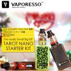 ショッピングnano VAPORESSO TAROT NANO STARTER KIT 2500mAh内臓バッテリー搭載 Veco Tank