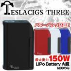 TESLACIGS THREE(アトマイザー別売)MODのみ 最高出力150W パワーバンク搭載 モバイルチャージャー