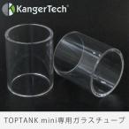 ショッピングパイレックス Kangertech TOPTANK mini専用 ガラスチューブ(パイレックスガラス)電子タバコ アトマイザー パーツ