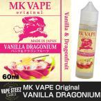 電子タバコ リキッド MK VAPE Original - VAANILLA DRAGONIUM 60ml MK Lab ハニーデュー Eリキッド E-JUICE ニコチンなし