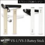 VAPE STEEZオリジナル VS-1/VS-3対応交換バッテリースティック Rev2タイプ X-TC1 X-TC2 X-TC3互換バッテリー