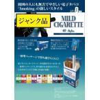 Yahoo!YouShowShop[ジャンク]MILD CIGARETTE/マイルドシガレット 電子タバコ 10スタイル ミント味[メール便発送、送料無料、代引不可]