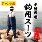 【ジャンク品】クロスワーク 水場作業に! ウェーダー釣具/水陸両用 釣り用スーツ[送料無料(一部地域を除く)]