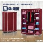 (ジャンク品)軽量・大容量 BIGクローゼット 目隠しカーテン付き レッド MEGASHEL-RD __