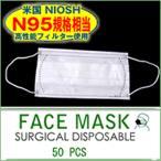 ショッピングN95 N95規格相当、PM2.5対応 医療用3層サージカルマスク 50枚セット _