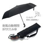 LANTANA 耐風自動開閉折りたたみ傘/自動開閉耐風折りたたみ傘UM-001[メール便発送、送料無料、代引不可]
