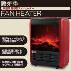 ショッピングファンヒーター マクロス 家庭用 暖炉型ファンヒーター MCE-3469 電気ファンヒーター __