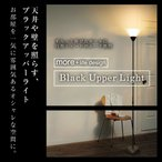 マクロス ブラックアッパーライト 60〜180cm MCE-3607 フロアスタンド/照明[送料無料(一部地域を除く)]