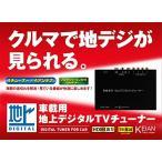 KEIAN HDMI出力対応 車載用フルセグ地デジチューナー 12V/24V両対応 K-DIGIBOX-C4K[送料無料(一部地域を除く)]