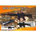 エアガン/BBガン ライフルタイプ M16A4[送料無料(一部地域を除く)]