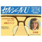 プラスチックフレーム用 メガネずれ防止 セルシールU 1ペア Lサイズ[メール便発送、送料無料、代引不可]