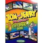 トムとジェリー「DVD5巻スペシャルBOX」 全30話 日本語吹き替え 208分[送料無料(一部地域を除く)]