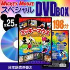 ミッキーマウス スペシャルDVDボックス 5巻パック 全25話 日本語吹き替え[送料無料(一部地域を除く)]
