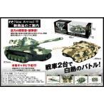 HAC リアル対戦機能付ラジコン戦車 「COMBAT TANK」 2台セット[送料無料(一部地域を除く)]