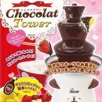 ショコラタワー チョコレートファウンテン[送料無料(一部地域を除く)]