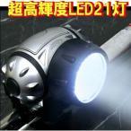 自転車 ライト-商品画像
