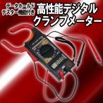 クロスワーク 日本語パッケージ 1台あるととっても便利 キャリングケース付きデジタルクランプメーター[メール便発送、送料無料、代引不可]