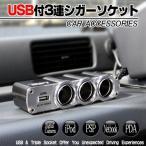 車内電源からUSBへ USB付き3連シガーソケット[メール便発送、送料無料、代引不可]