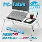 クロスワーク 冷却ファンでノートPCを守る 角度調節可能 折りたたみPCテーブル[メール便発送、送料無料、代引不可]